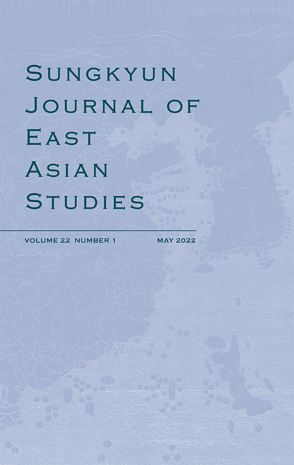 Sungkyun Journal of East Asian Studies
